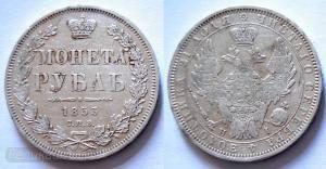 Монета_рубль_1853.jpg