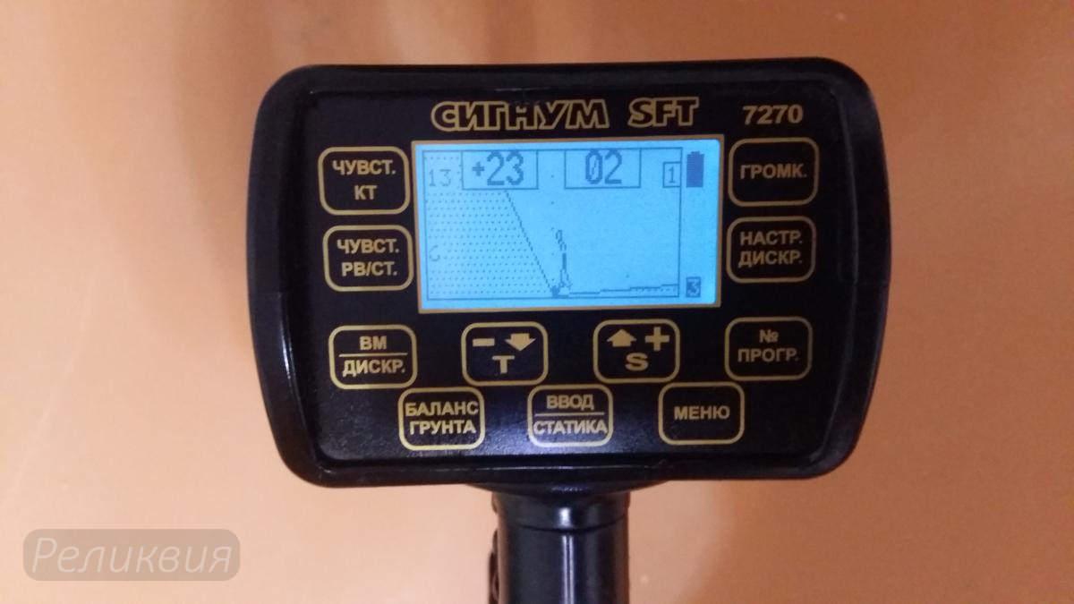 Продам металлоискатель сигнум 7270 сфт - металлоискатели - ф.