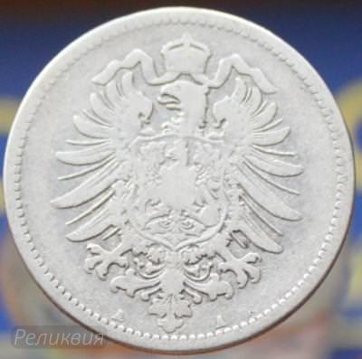 1 м 1875 A.JPG
