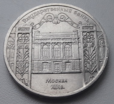 5 р Банк  1.jpg
