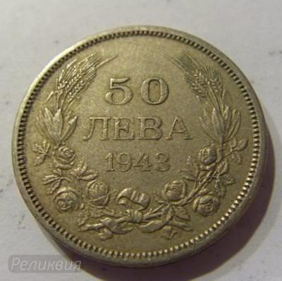 50_leva_1943_Болгария 120_1.jpg