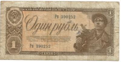 1 рупь  38  1  22.jpg