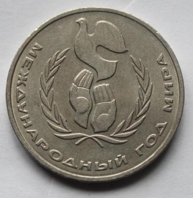 1 рубль 1986 г. Международный год мира Шалаш.JPG