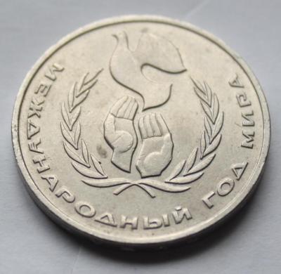 1 рубль 1986 г. Международный год мира Шалаш 1.JPG
