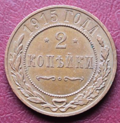 2 к 1915 1.JPG