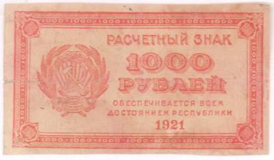 1000 рублей Расчетные знаки РСФСР образца 1921 г 1.JPG
