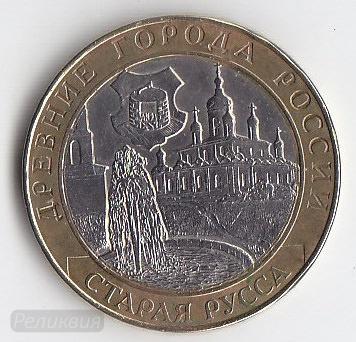 2002 Старая Русса СПМД (150) 1.jpg