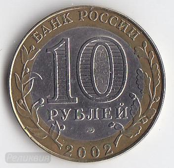2002 Старая Русса СПМД (150) 2.jpg
