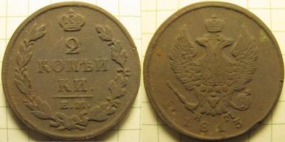 2 коп 1813 (Киевская, Броварской, Светильня) 251118.JPG