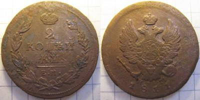 2 коп 1811 (Киевская, Броварской, Светильня) 091217.JPG