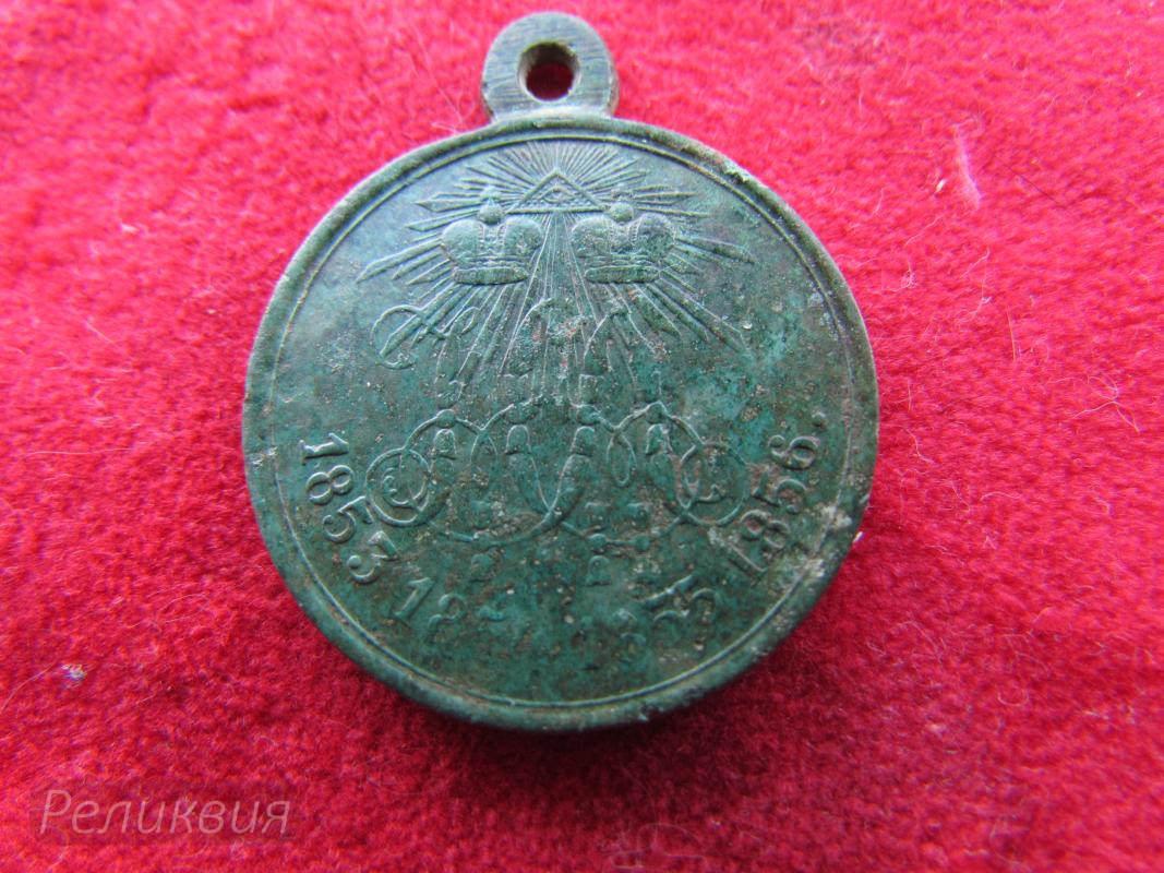 Медаль в память о крымской войне 1853-1856 г. - фалеристика .