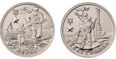 2 рубля ГГ.png