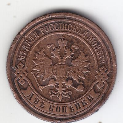 2 копейки 1894 (80) 2.jpg