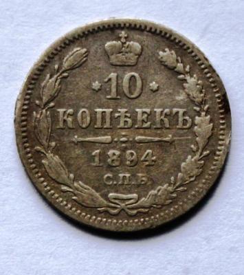 10 коп 1894 АГ 1 350р.JPG