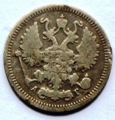 10 коп 1894 АГ 350р.JPG