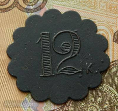 Продам трактирный жетон 12 к. до 11.10 2016 г - архивы - центральный форум нумизматов ссср.
