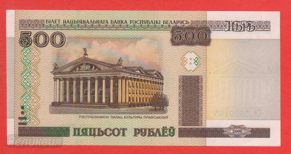лит сколько белорусских рублей слову
