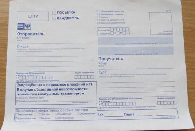 blank-otpravleniya-nalozhennym-platezhom-formy-7-p.jpg
