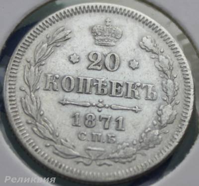 20 коп 1871.JPG