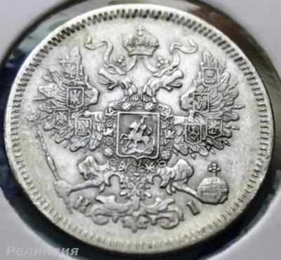 20 коп 1871 1.JPG