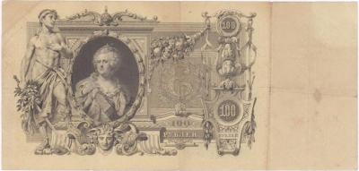 100 рублей 1910  2.JPG
