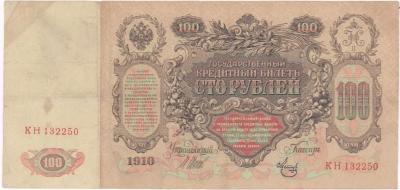 100 рублей 1910  1.JPG