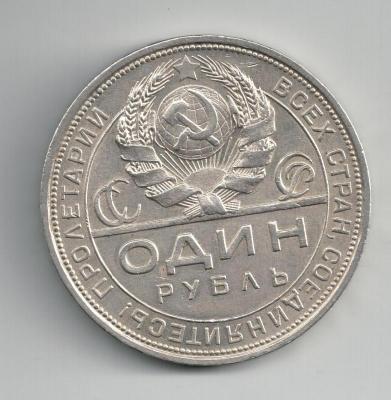 рубль 1924 2.jpeg
