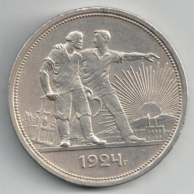 рубль 1924.jpeg