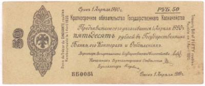 50 рублей. 1919  1.JPG
