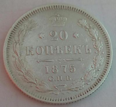20 копеек 1875 СПБ HI Реверс.jpeg
