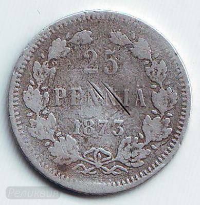 25 пень 1873  1  1.jpg