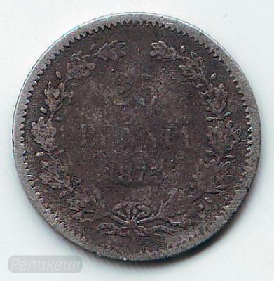25 пень 1875  1  1.jpg