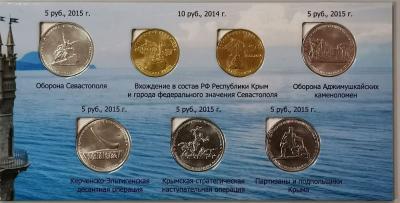К Крым+купюра-3.jpg