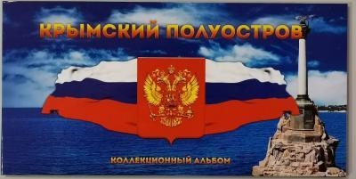 К Крым+купюра-1.jpg