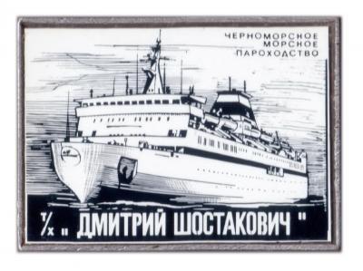 Знак Т-х Дмитрий Шостакович 3.jpg