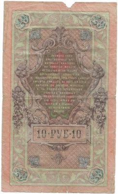 10 РУБ 22.jpg
