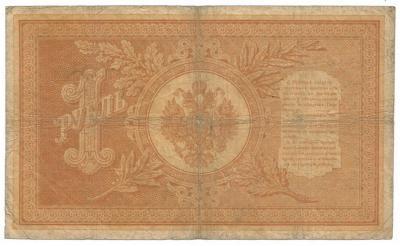 РУПЬ 1898  111.jpg
