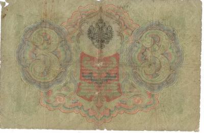 3 РУБ 11.jpg