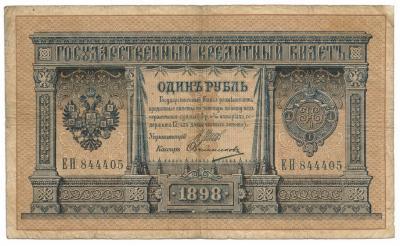 РУПЬ 1898  222.jpg