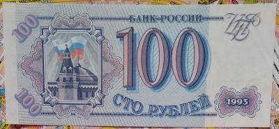 Б. 100 р..jpg