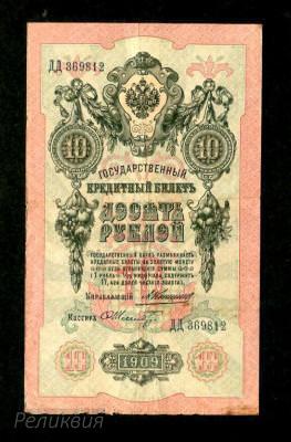 Россия Царская. 10 рублей 1909. Коншин Шмидт. (80) 1.jpg