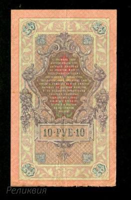 Россия Царская. 10 рублей 1909. Коншин Шмидт. (80) 2.jpg