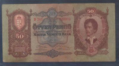 ВЕНГРИЯ. 50 пёнго 1932. (150) 1.jpg